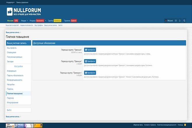 Создам форум на XenForo 2. x 4 - kwork.ru