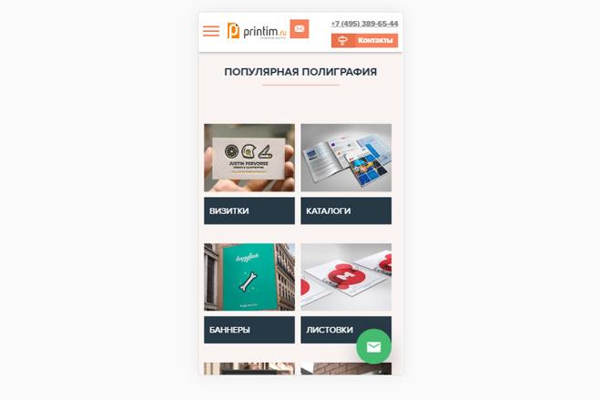 Адаптация сайта под мобильные устройства 37 - kwork.ru