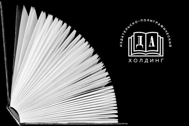 Сделаю стильный именной логотип 63 - kwork.ru