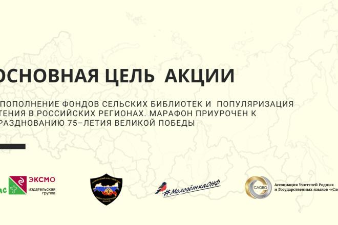 Стильный дизайн презентации 43 - kwork.ru
