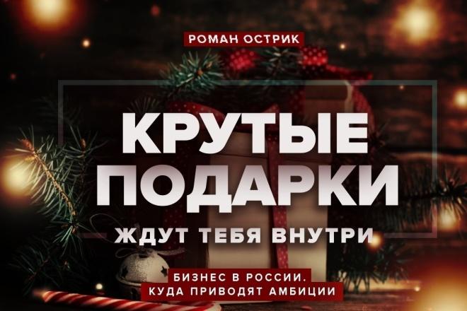 Огненный баннер для соц. сети 1 - kwork.ru