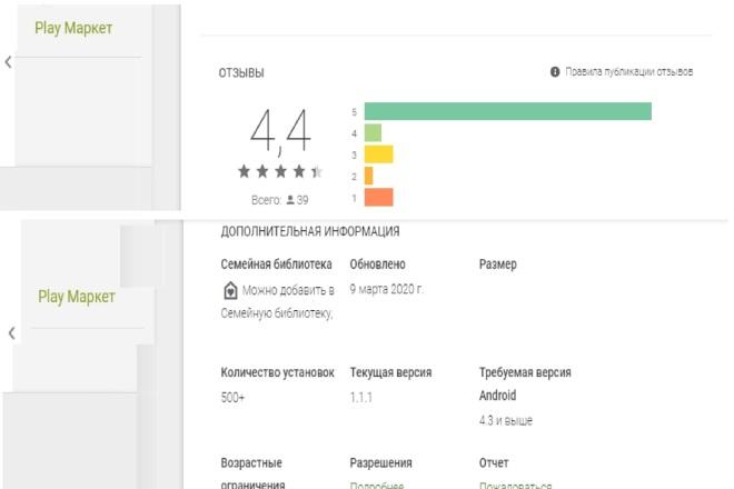 60 установок приложения Android в Play Market реальными людьми 5 - kwork.ru