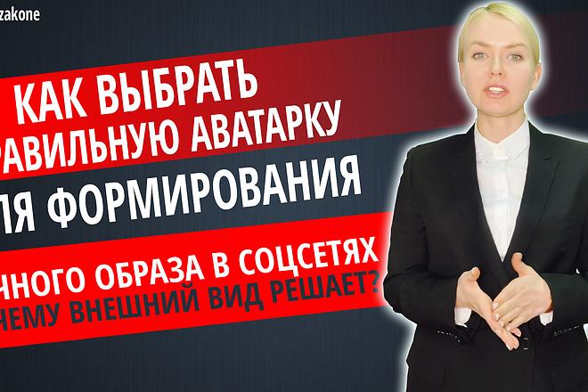Превью картинка для YouTube 33 - kwork.ru