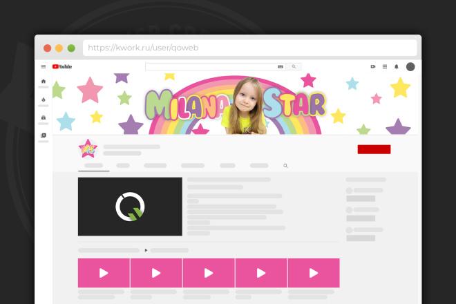 Сделаю оформление канала YouTube 41 - kwork.ru