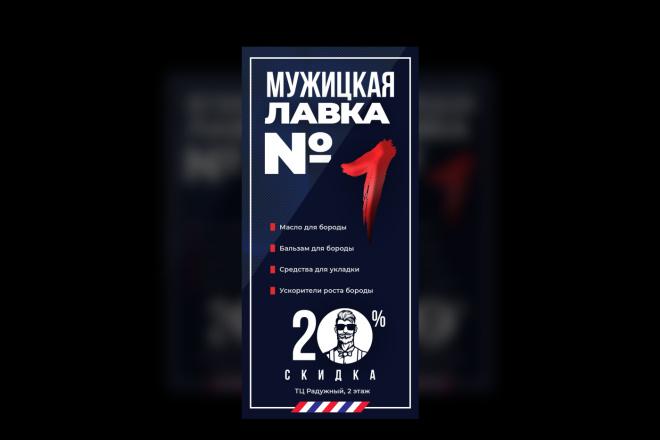 Изготовление дизайна листовки, флаера 21 - kwork.ru