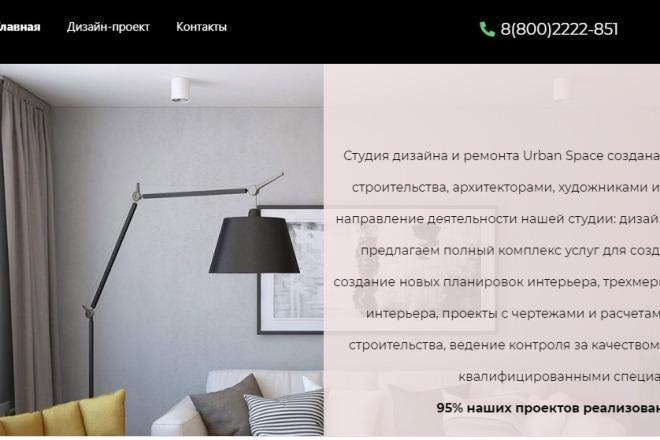 Создам лендинг на вордпресс быстро 3 - kwork.ru