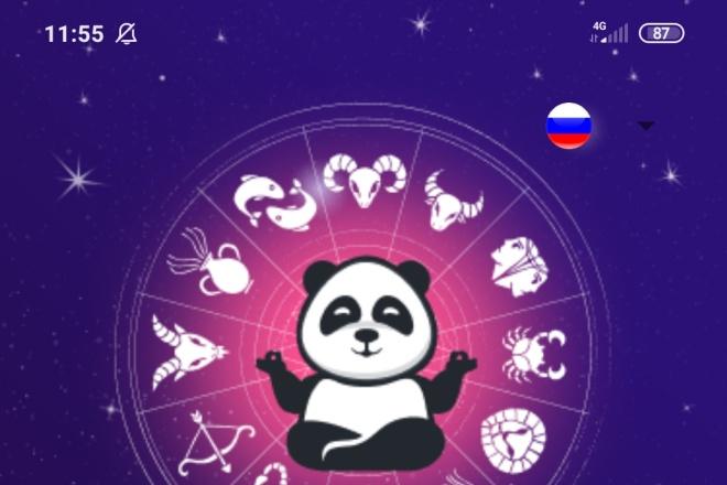 Создам android приложение 35 - kwork.ru