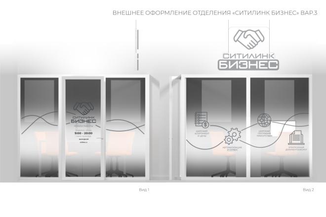 Визуализация интерьера 14 - kwork.ru
