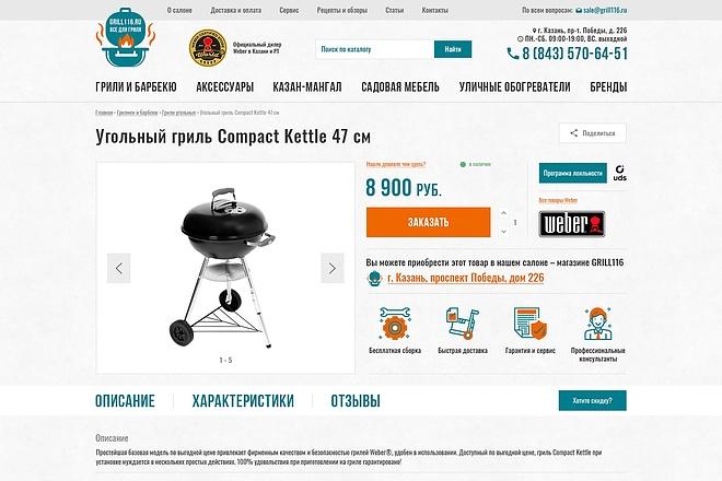 Дизайн страницы сайта в PSD 64 - kwork.ru