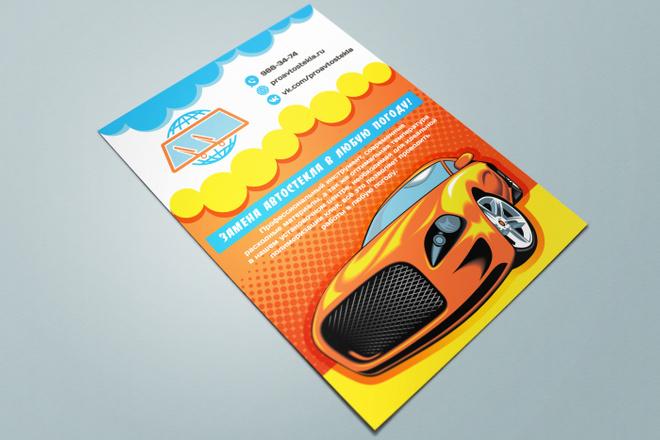 Сделаю дизайн макет листовки 13 - kwork.ru