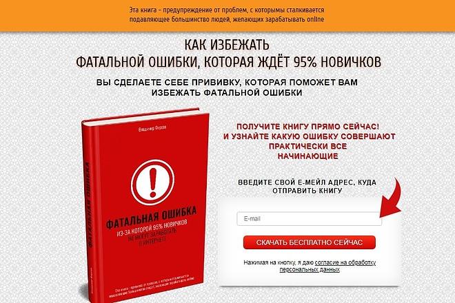 Создам подписную, посадочную страницу 3 - kwork.ru