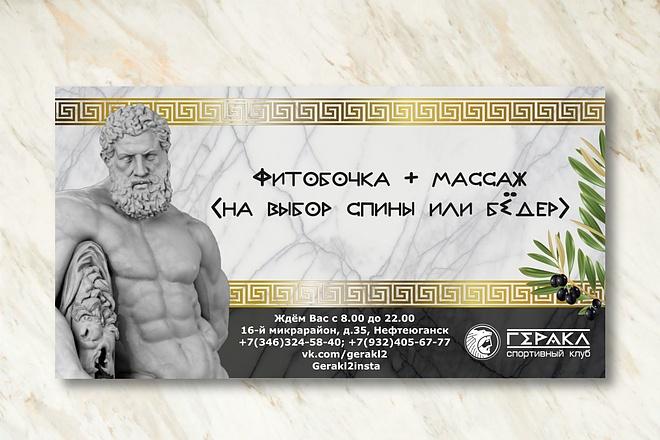 Листовки, флаеры, которые обращают на себя внимание 15 - kwork.ru