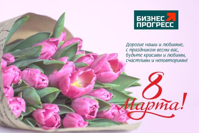 Сделаю открытку 12 - kwork.ru