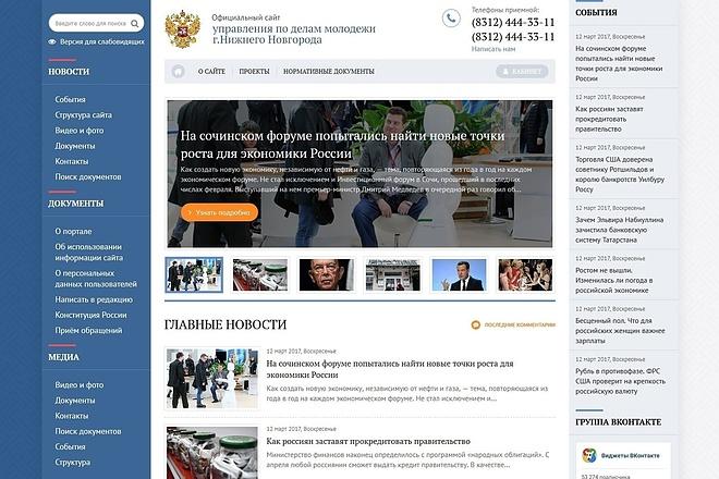 Адаптивный шаблон в три колонки для муниципальных сайтов на DLE 3 - kwork.ru