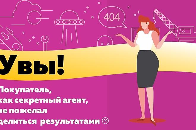 Создам инфографику 10 - kwork.ru