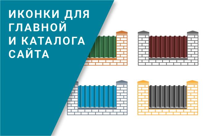 Нарисую иконки для сайта 8 - kwork.ru