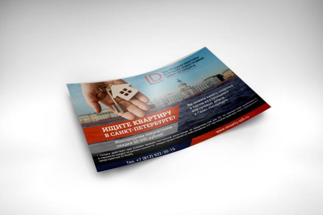 Дизайн листовки или флаера 11 - kwork.ru