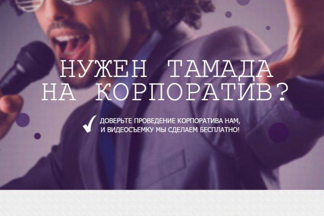 Готовые Landing Page. Коллекция 2018 года 2 - kwork.ru