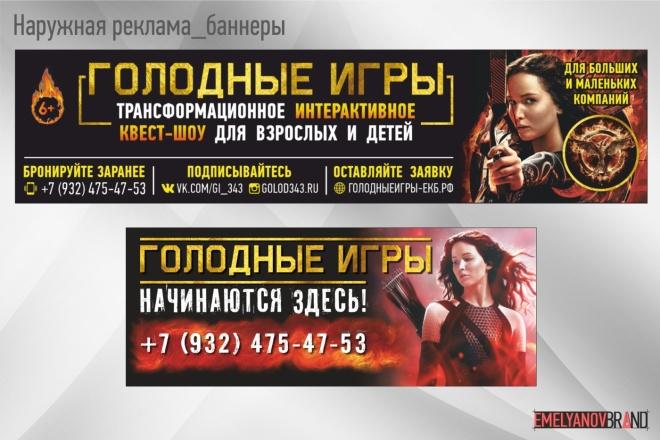 Дизайн баннеров 1 - kwork.ru