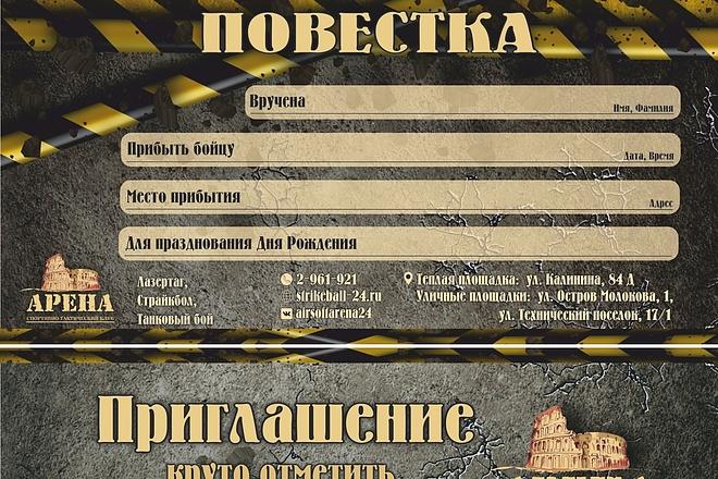 Дизайн - макет быстро и качественно 67 - kwork.ru