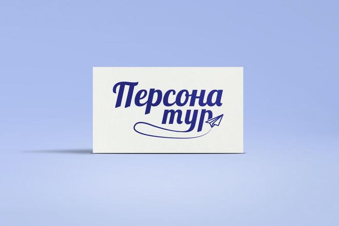Разработаю стильный логотип для Вашего бизнеса 65 - kwork.ru