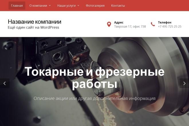 Копия лендинга изменение установка админки 6 - kwork.ru