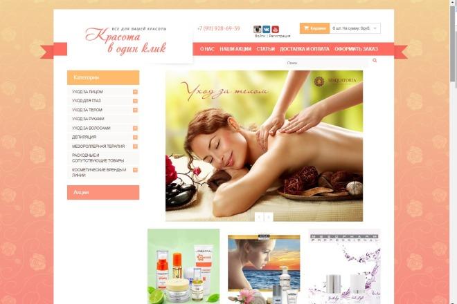 Создам интернет-магазин на OpenCart , OcStore 4 - kwork.ru