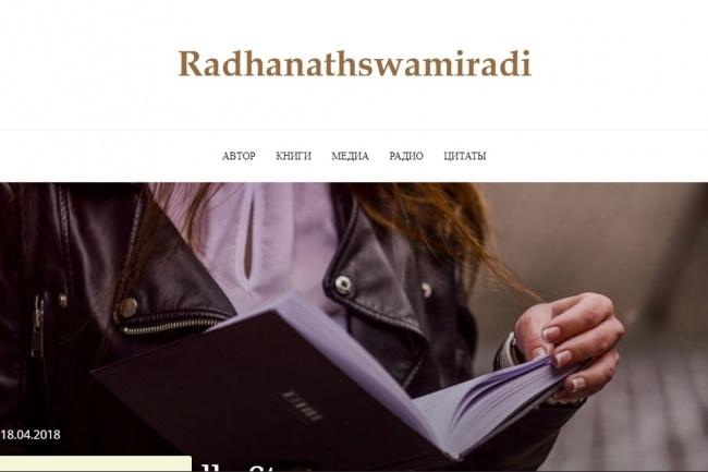 Создам красивый адаптивный блог, новостной сайт 30 - kwork.ru