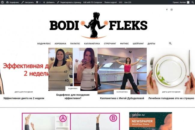 Создам красивый адаптивный блог, новостной сайт 29 - kwork.ru