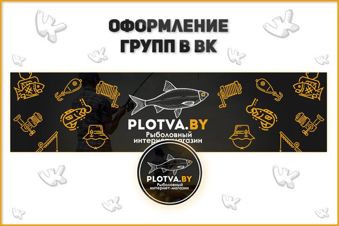 Оформление группы ВКонтакте, Обложка + Аватар 15 - kwork.ru