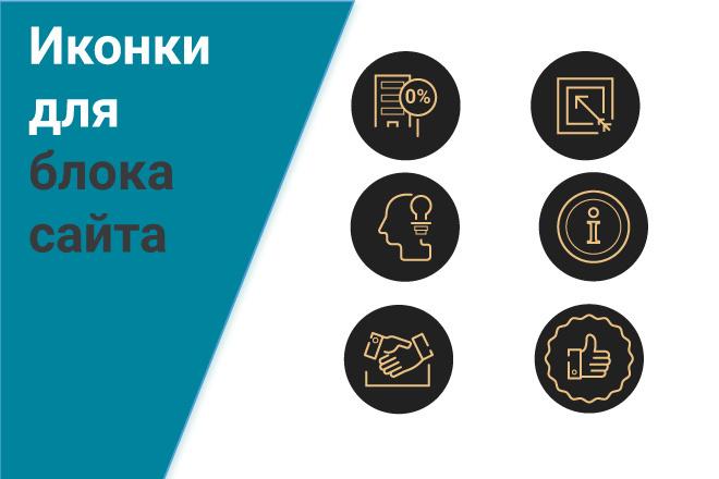 Нарисую иконки для сайта 10 - kwork.ru