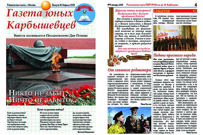 Сверстаю газету 9 - kwork.ru