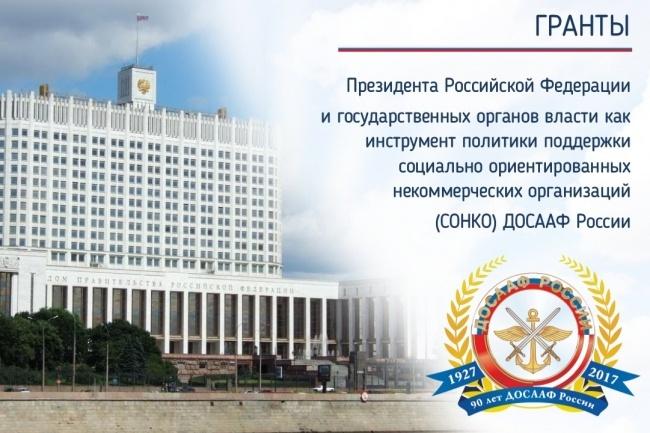 Исправлю дизайн презентации 71 - kwork.ru