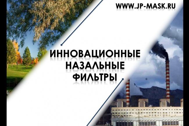 Исправлю дизайн презентации 86 - kwork.ru