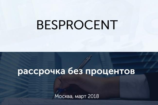 Исправлю дизайн презентации 62 - kwork.ru