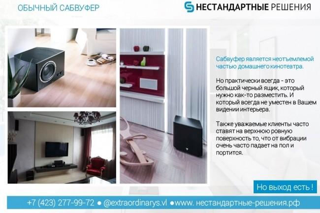 Исправлю дизайн презентации 59 - kwork.ru