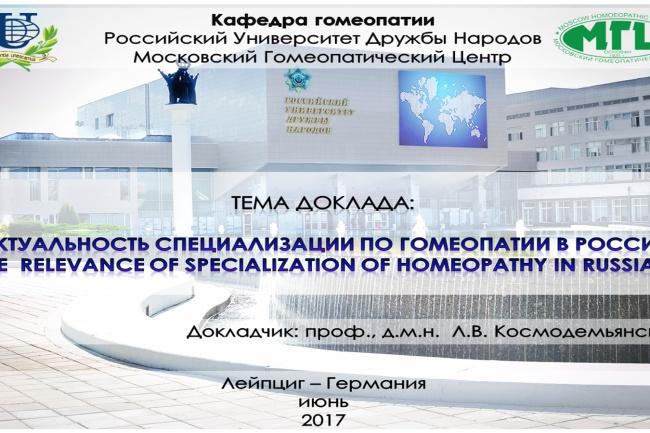 Исправлю дизайн презентации 72 - kwork.ru
