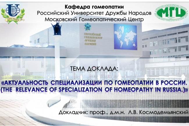 Исправлю дизайн презентации 78 - kwork.ru
