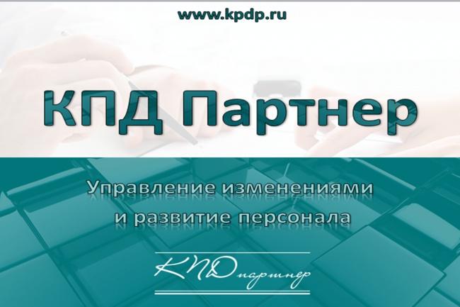 Исправлю дизайн презентации 83 - kwork.ru