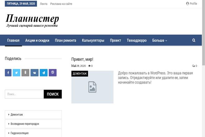 Установка CMS Wordpress на хостинг с полной настройкой 3 - kwork.ru