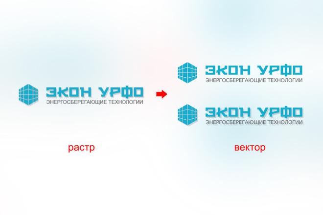 Отрисовка в векторе, формат Coreldraw, по рисунку, фото, сканированию 42 - kwork.ru