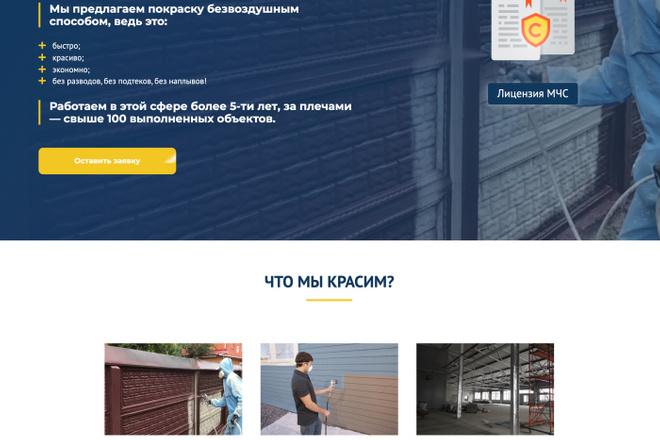 Сайт под ключ. Landing Page. Backend 14 - kwork.ru
