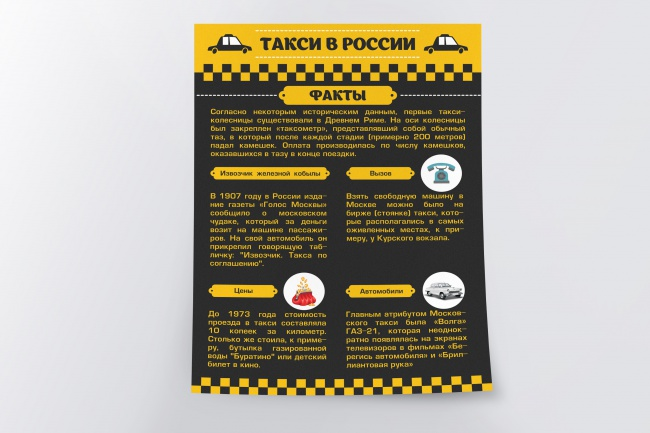 Дизайн листовки, флаера 17 - kwork.ru