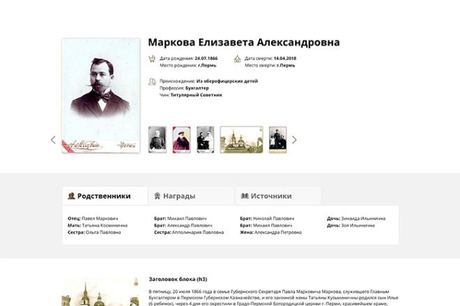Сверстаю страницу сайта по psd макету 2 - kwork.ru