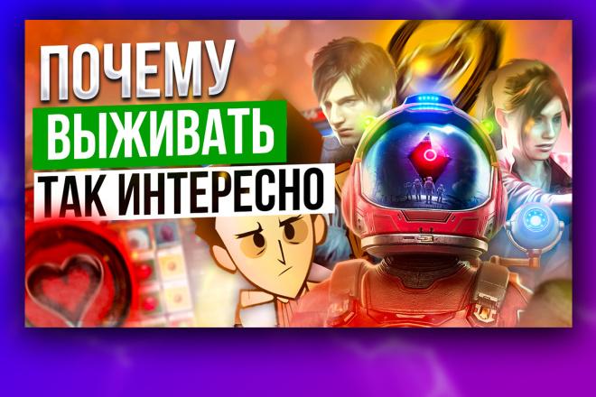 Креативные превью картинки для ваших видео в YouTube 3 - kwork.ru
