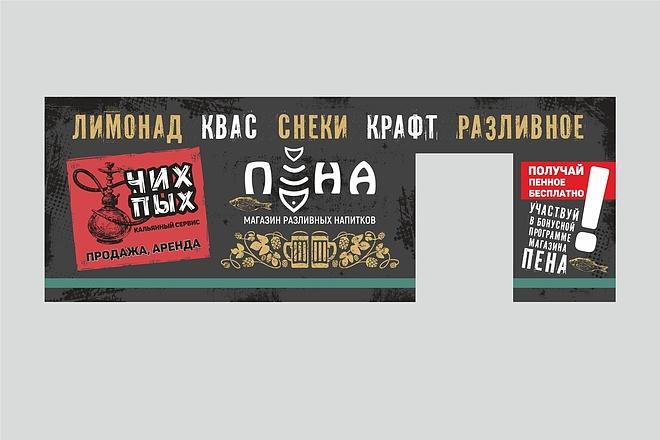 Наружная реклама, билборд 10 - kwork.ru