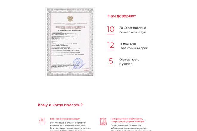 Создание Landing Page, одностраничный сайт под ключ на Tilda 17 - kwork.ru