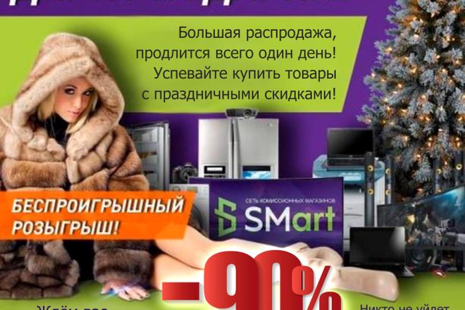 Дизайн - макет быстро и качественно 64 - kwork.ru