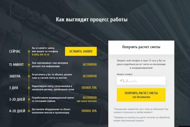 Внесу правки на лендинге.html, css, js 27 - kwork.ru