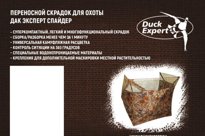Создам флаер 31 - kwork.ru